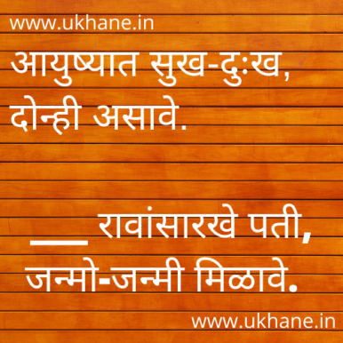 Ukhane This Website Is Related To Marathi Ukhane